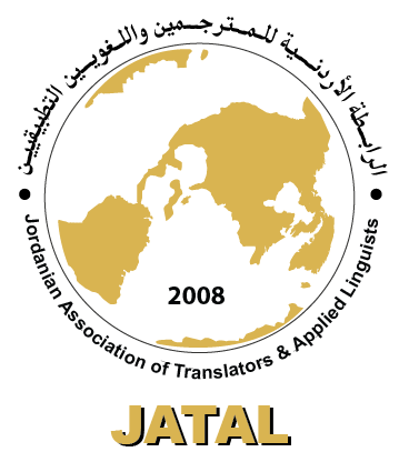 ملتقى المترجمين في الأردن